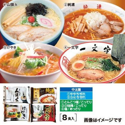 北海道名店ラーメン4店セット