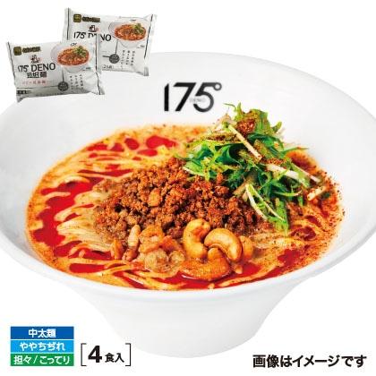 175°DENO担担麺 シビレ担担麺 4人前