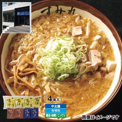 札幌『すみれ』ラーメンセット(生麺)