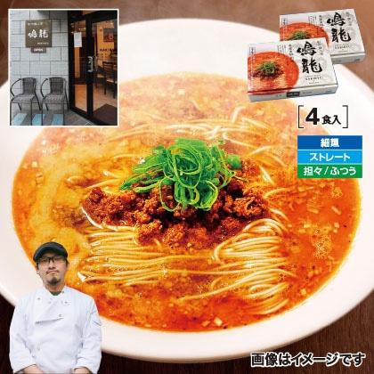 東京 創作麺工房「鳴龍」