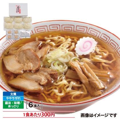 「麺造蔵」喜多方らーめん