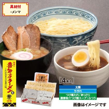 河京 喜多方つけ麺 食べ比べ