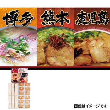 九州のご当地ラーメンセット(12食)