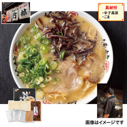 竹林ラーメン(辛子高菜・ごま付)