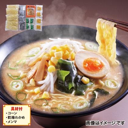 信州味噌ラーメン(具材付)