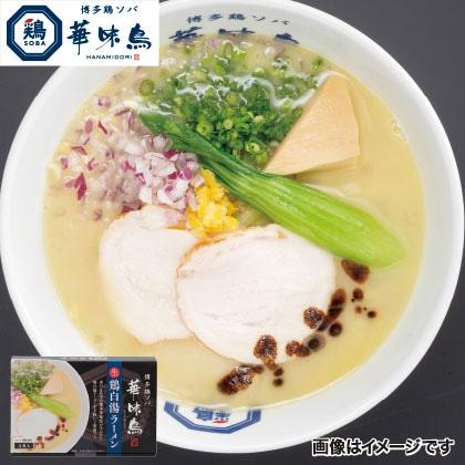 <博多鶏ソバ華味鳥>鶏白湯ラーメン