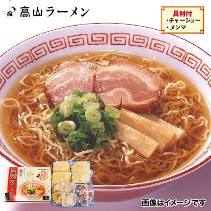 (1)高山ラーメン醤油味 チャーシューとメンマ付