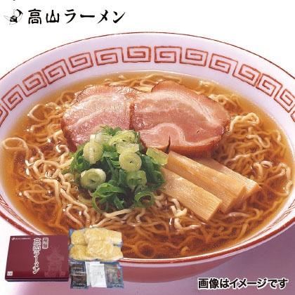 (2)高山ラーメン(醤油味・みそ味・ゆず塩味)