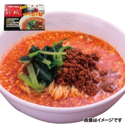 「錦城」四川担々麺