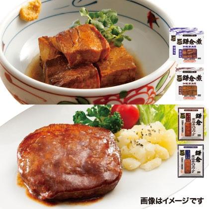 鎌倉ハム富岡商会 角煮&ハンバーグセット