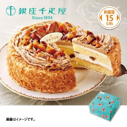 〈銀座千疋屋〉マロンケーキ