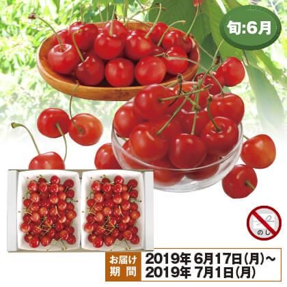 山形のさくらんぼ(佐藤錦)秀品・Lサイズ500g×2(バラ詰)