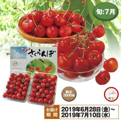山形のさくらんぼ(紅秀峰)秀品・L又は2Lサイズ300g×2(バラ詰)