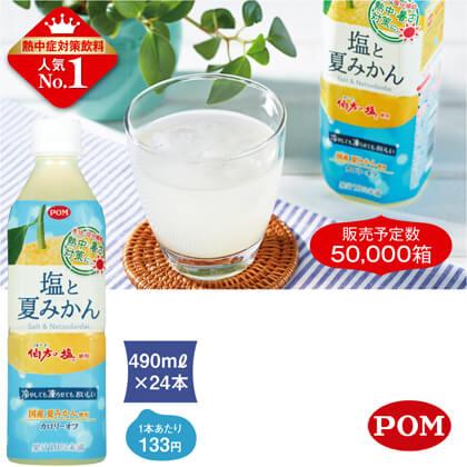 POM 塩と夏みかん