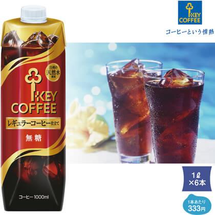 KEYリキッドコーヒー 無糖