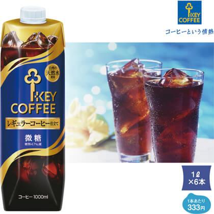 KEYリキッドコーヒー 微糖