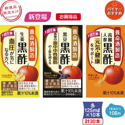 黒酢お試し3種セット