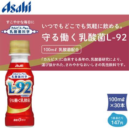 守る働く乳酸菌 L−92