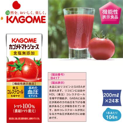 カゴメ トマトジュース食塩無添加A