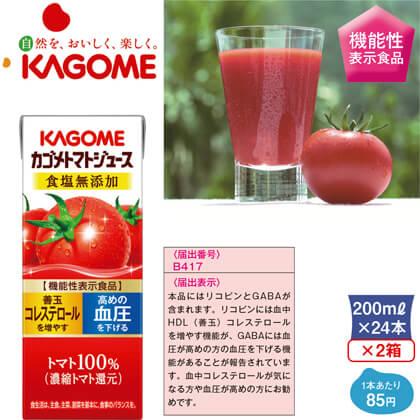 カゴメ トマトジュース食塩無添加B