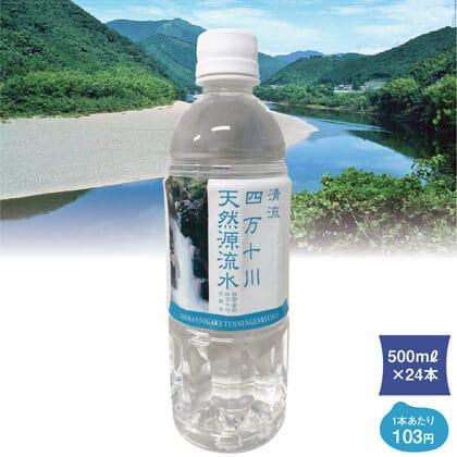 四万十川天然源流水 500ml×24