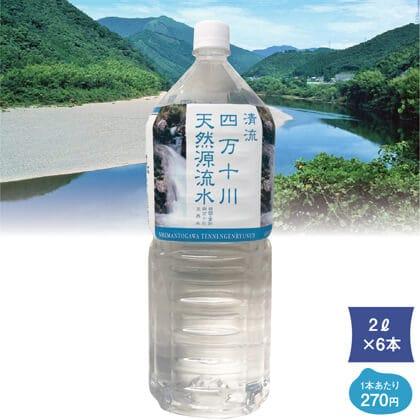 四万十川天然源流水 2L×6