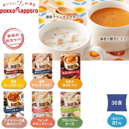 じっくりコトコト スープ6種セット