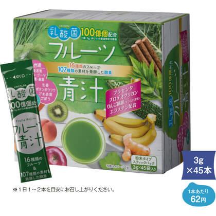 乳酸菌入り フルーツ青汁 1箱
