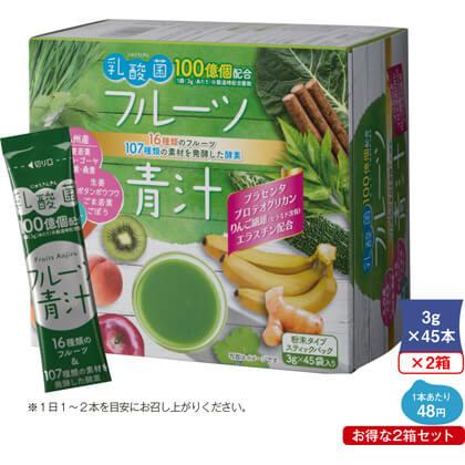 乳酸菌入り フルーツ青汁 2箱