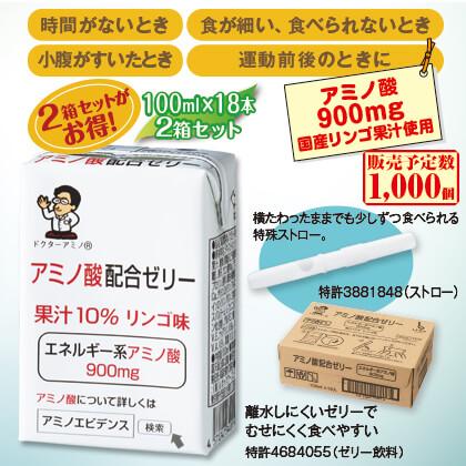 アミノ酸配合ゼリー2箱