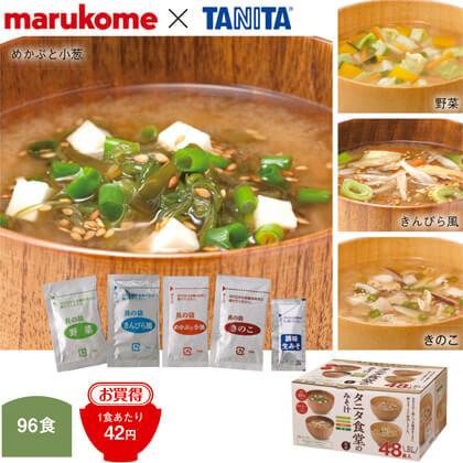 タニタ食堂監修のみそ汁96食セット