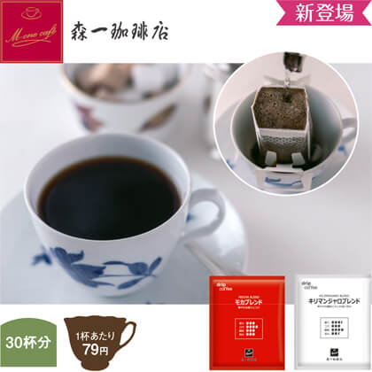 ドリップコーヒー 2種銘柄アソート
