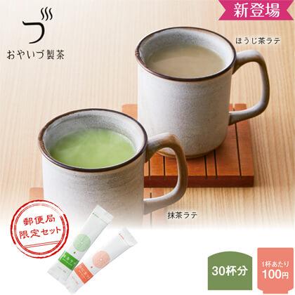 抹茶&ほうじ茶 ラテセット(各15本)