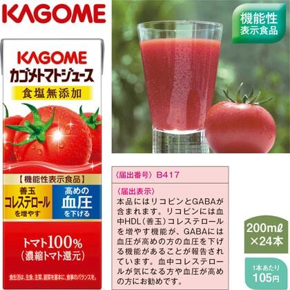 カゴメ トマトジュース 食塩無添加A