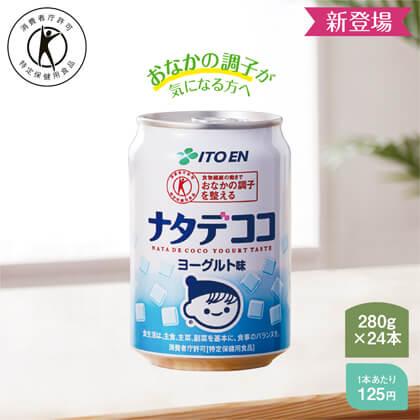 伊藤園 特保 ナタデココ(ヨーグルト味)