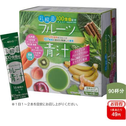乳酸菌入りフルーツ青汁 2箱