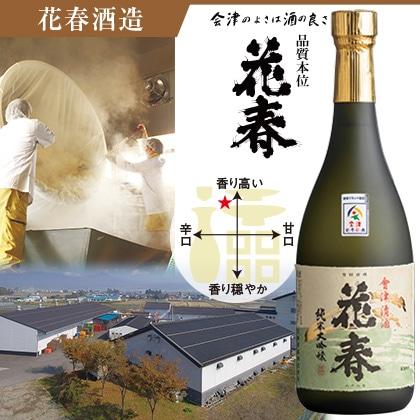 花春 純米大吟醸酒 720ml