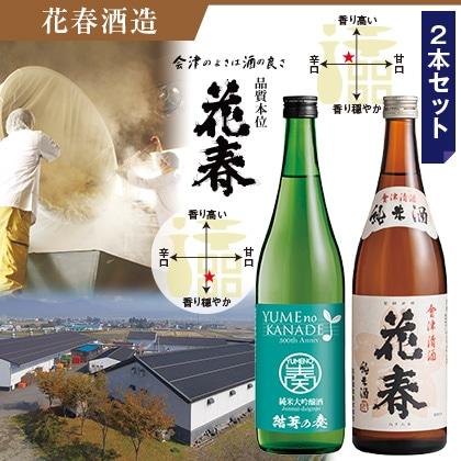 花春 結芽の奏 純米大吟醸・濃醇純米酒 720mlセット