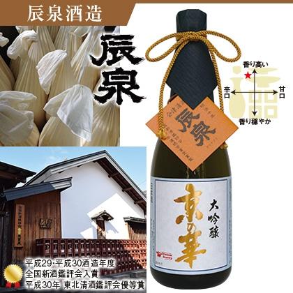 辰泉酒造 大吟醸 京の華 720ml