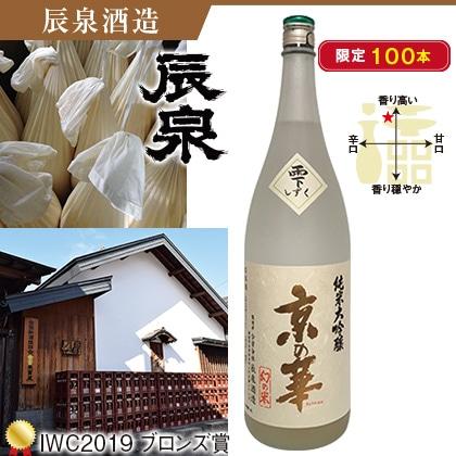 辰泉酒造 純米大吟醸 京の華 雫 1800ml