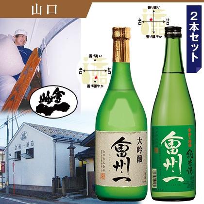 会州一 大吟醸・純米酒 720ml 2本セット