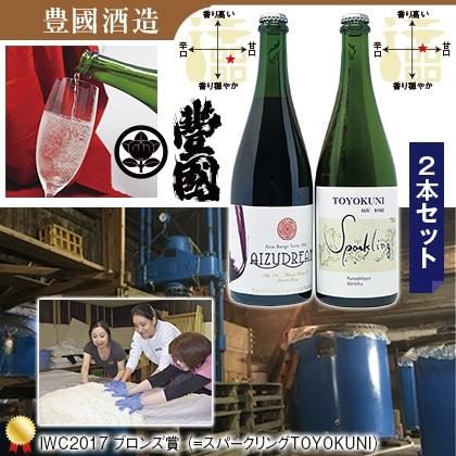 スパークリング TOYOKUNI& AizuDream 葡萄のお酒 750mlセット