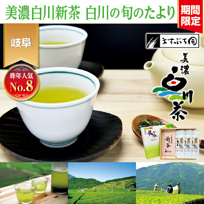 新茶 旬のたよりと新茶ティーバッグ詰合せ