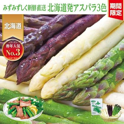 北海道産 アスパラ 3色セット