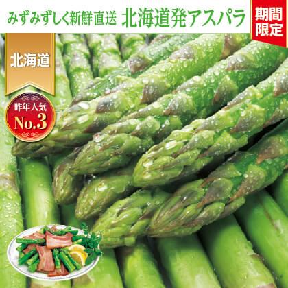 北海道産 グリーンアスパラ L