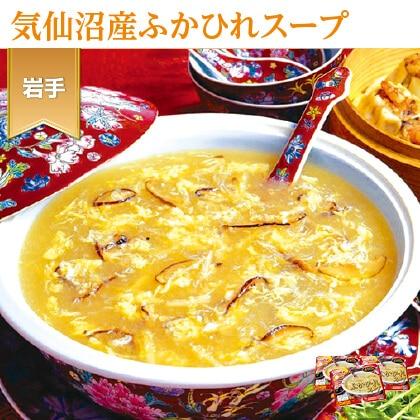 気仙沼産ふかひれスープ A