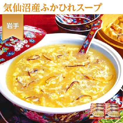 気仙沼産ふかひれスープ B