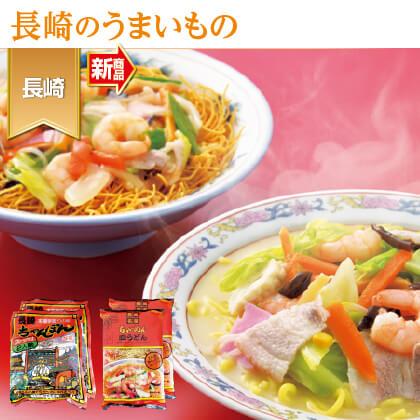 長崎ちゃんぽん・皿うどん