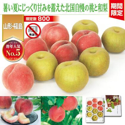 山形、福島県 桃と和梨セット