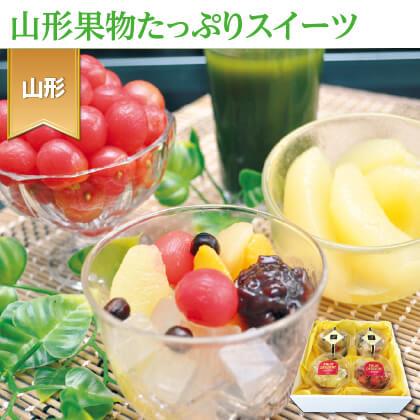 山形果実 フルーツあんみつとコンポート詰合せ